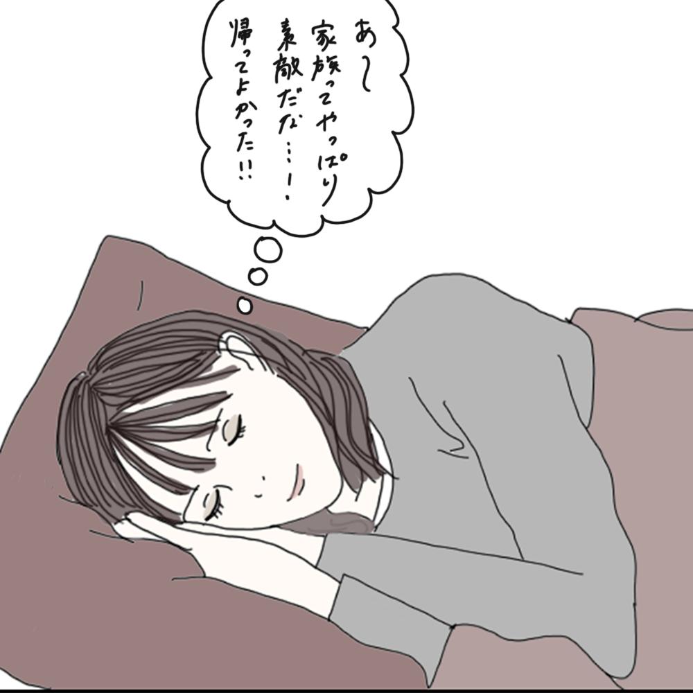 100日後に彼氏ができるハナ85日目-4