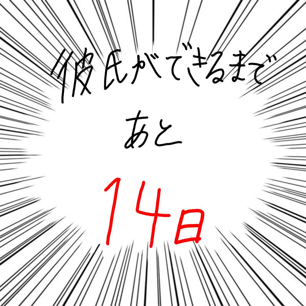 100日後に彼氏ができるハナ86日目-5