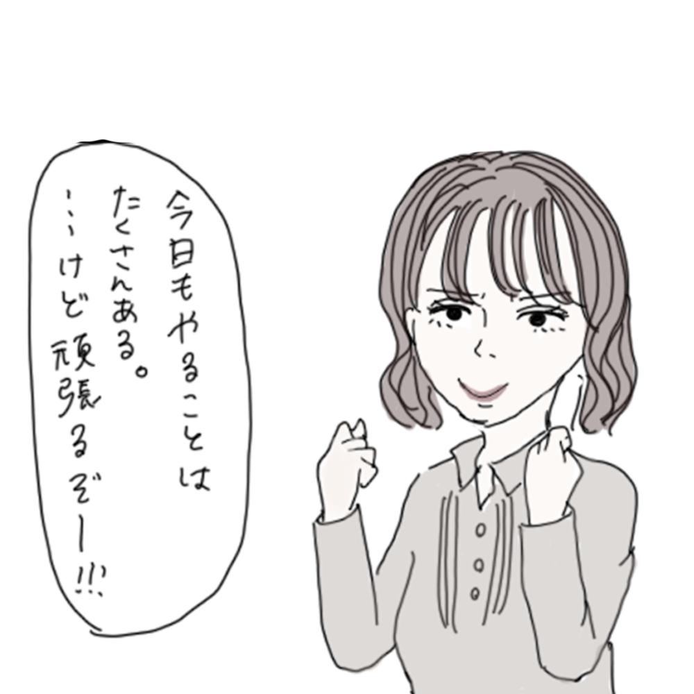 100日後に彼氏ができるハナ88日目-2