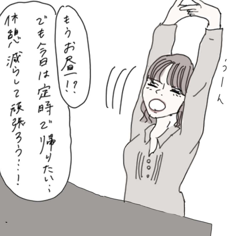 100日後に彼氏ができるハナ88日目-3