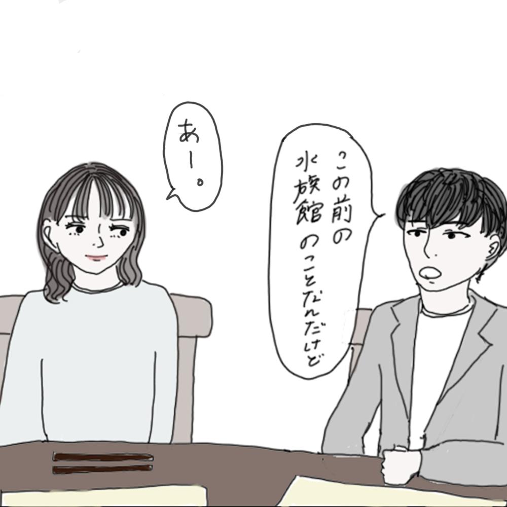 100日後に彼氏ができるハナ89日目-2