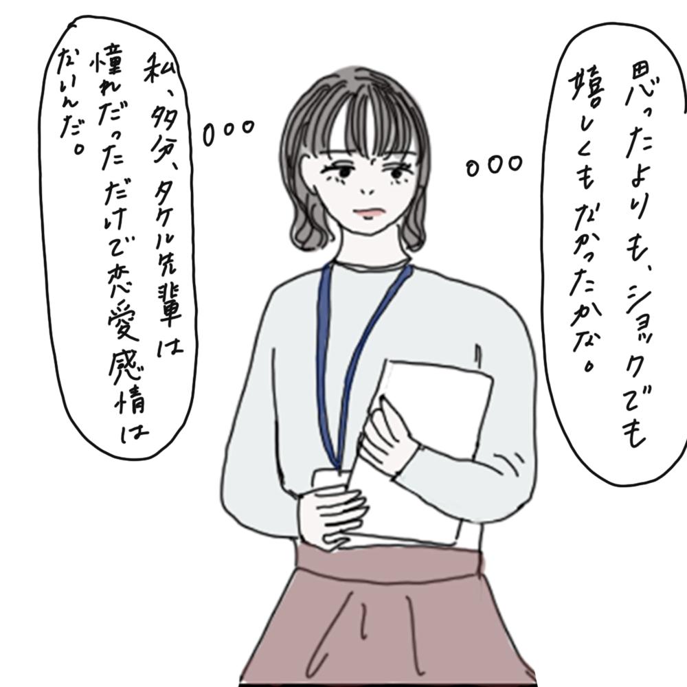 100日後に彼氏ができるハナ89日目-4