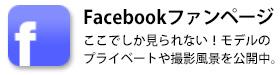 フェイスブックの最新情報